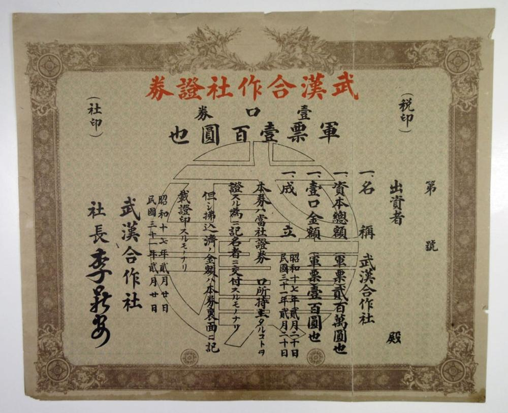 Wuhan Corporation, a Japanese Puppet Company during Japan occupation, 100 yuan stock certificate.