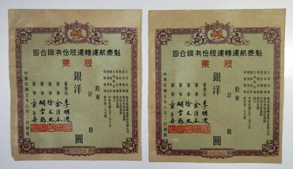 Kuitai Transportation Co. 1916 Unissued Stock Certificates with Matching Receipts, Lot of 4.