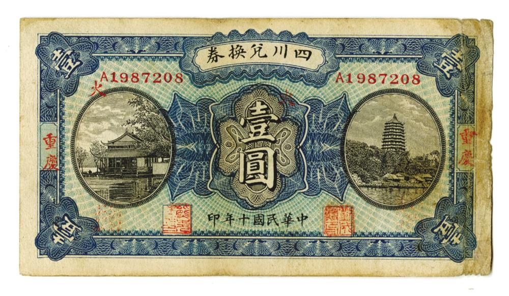 Szechuen Province, Exchange Certificate 1921, 1 Yuan Issued Scrip Note. ?????1921????????