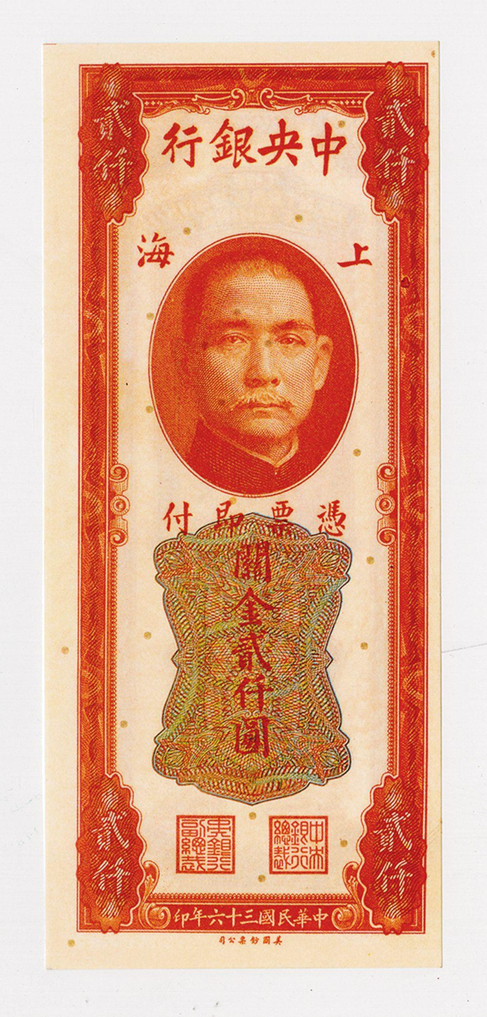 Central Bank of China, 1947 Contemporary Litho Counterfeit.