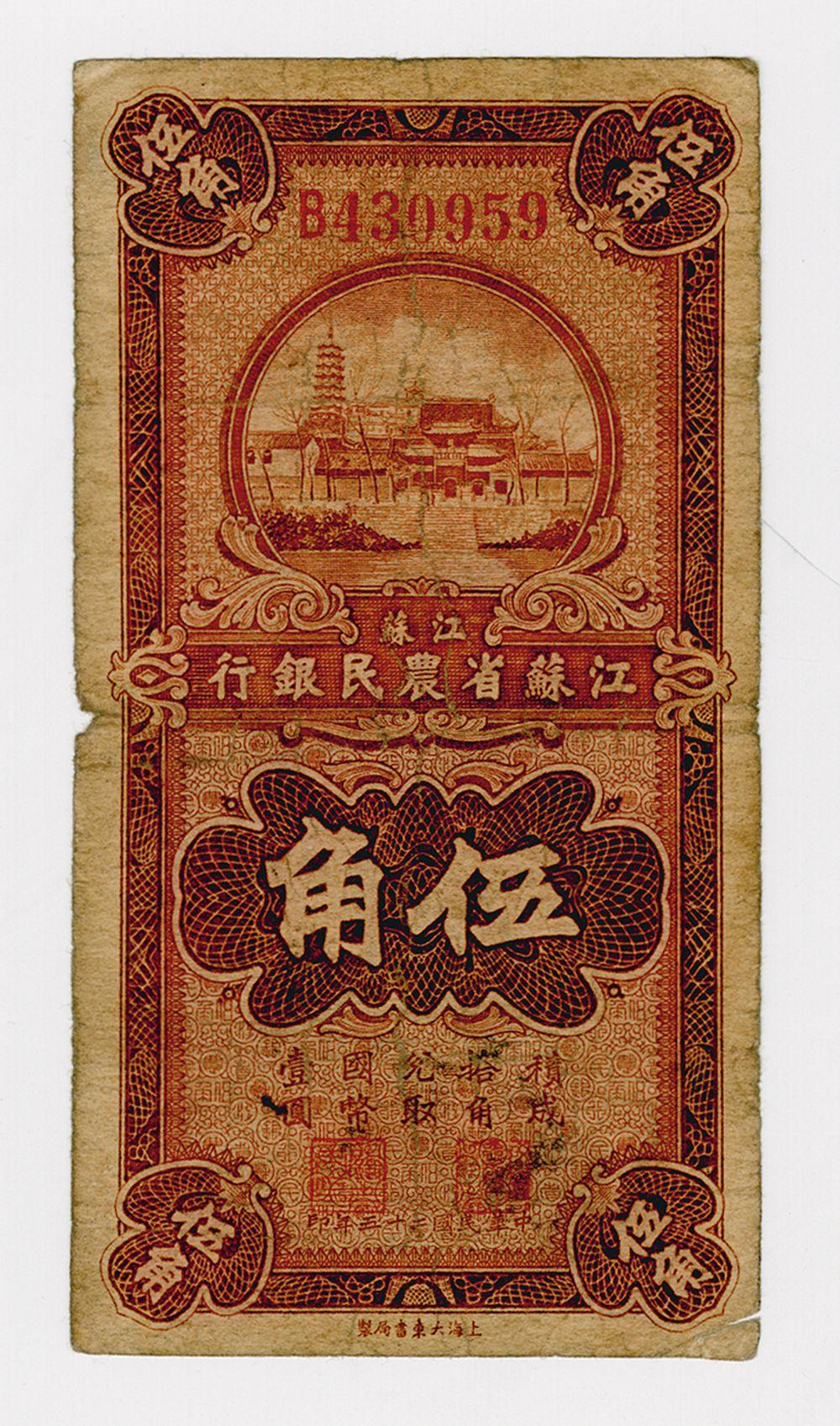 Kiangsu Farmers Bank, 1936 issued Banknote.