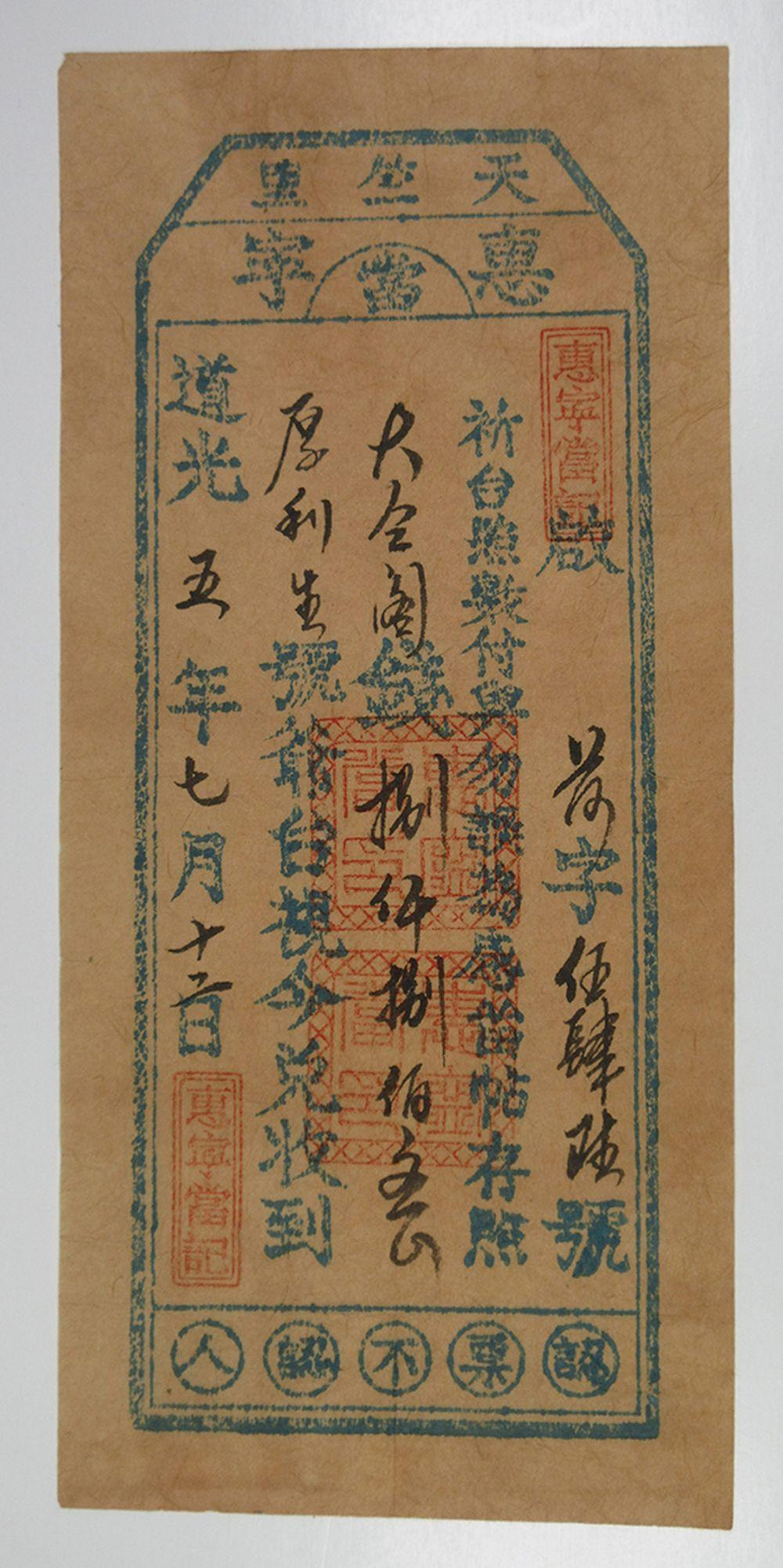 Huining Pawn Shop receipt, 1825 for 8800 cash.