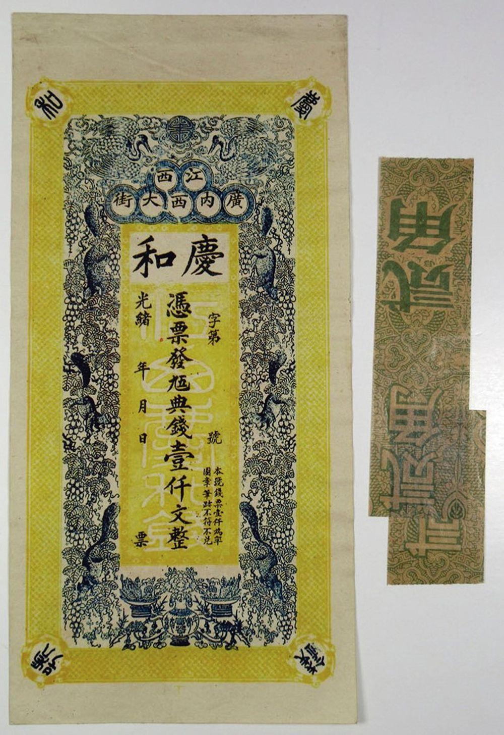Qinghe Bank 1000 Cash Private Banknote.
