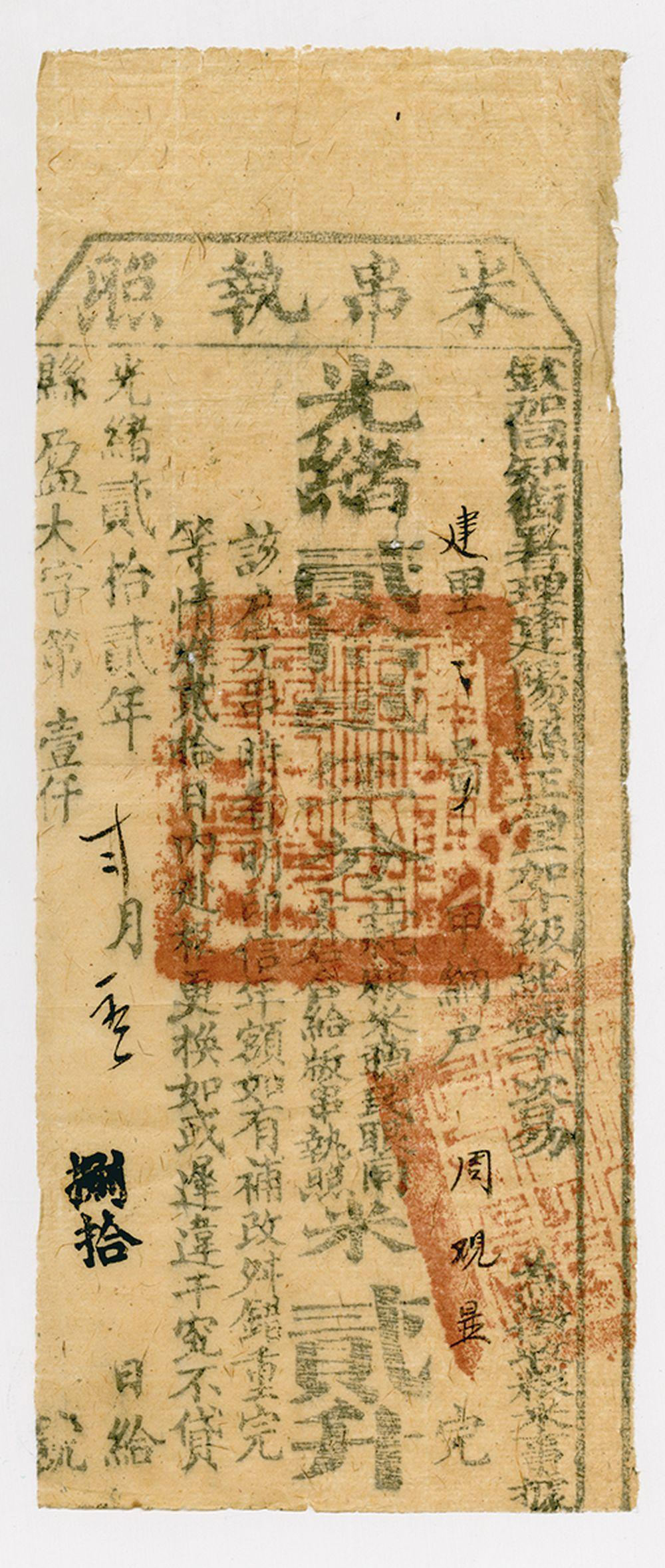 Jianyang County 1896 Rice tax receipt.