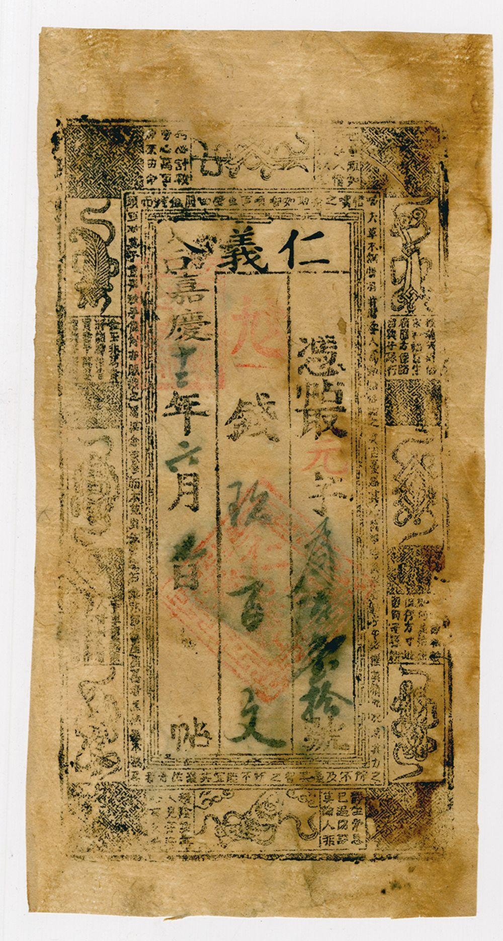 Renyihe Bank private banknote 900 cash 1807.