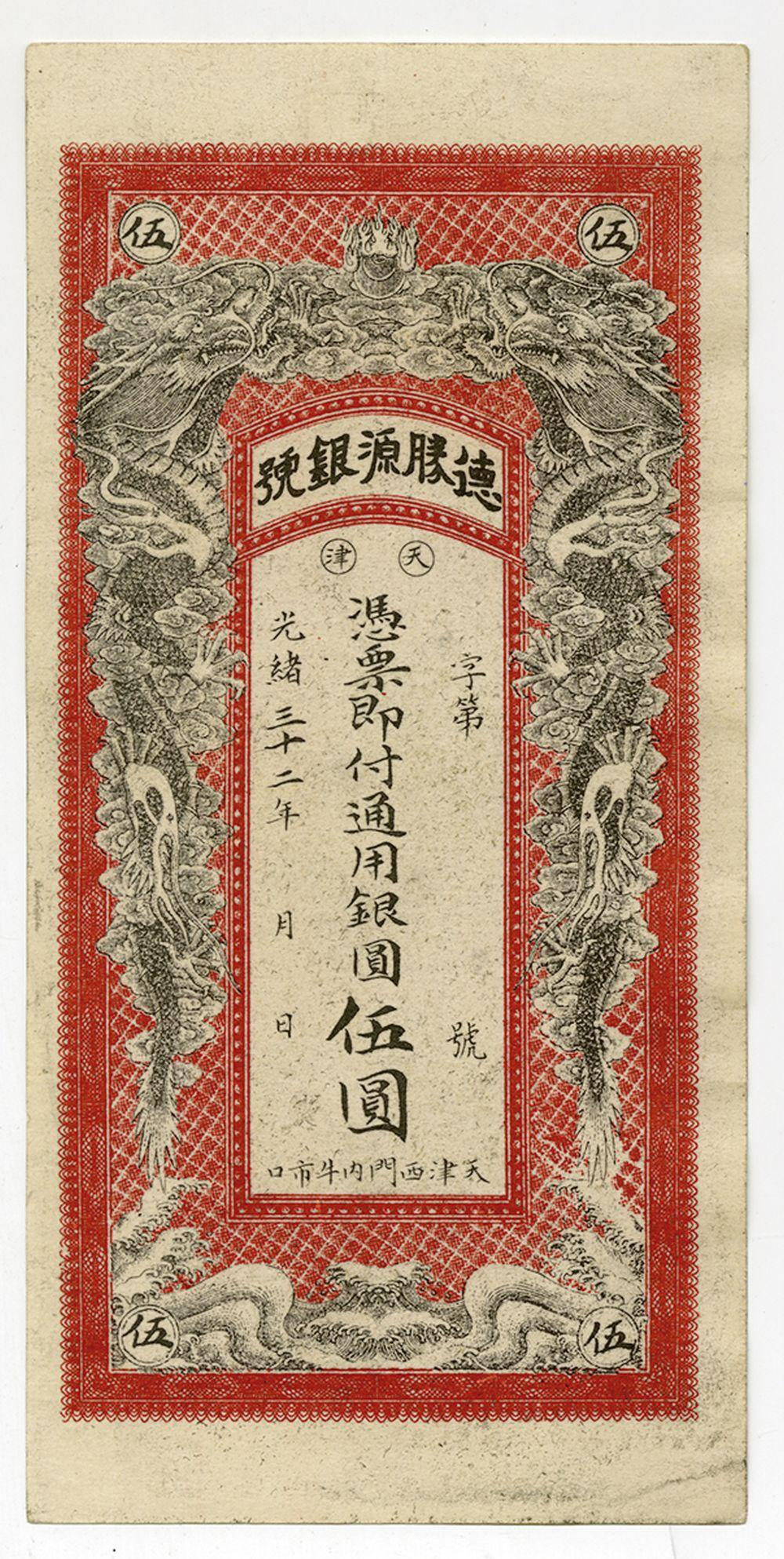 Tientsin local Note, 1906 Remainder Private Banknote with Amazing Coin Photograph on back.