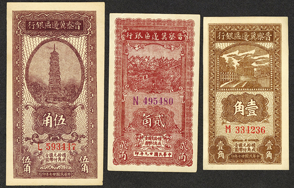 Bank of Shansi, Chahar and Hopei, 1938 and 1940 Issue Trio.