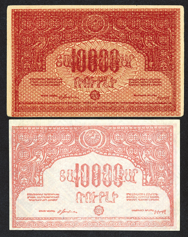 Armenian Socialist Soviet Republic. 1921 Issue.
