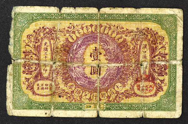 Ta-Ching Government Bank 1907