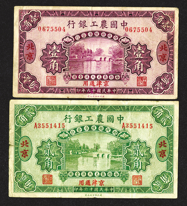 Agricultural and Industrial Bank of China, 1927 Issue Banknote Pair.