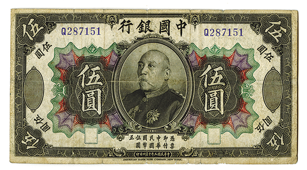 Bank of China, 1914