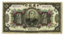 Bank of China, 1914