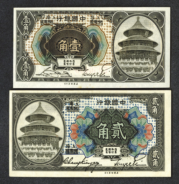 Bank of China, 1918, Shanghai over Harbin Issue Pair.