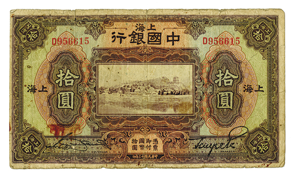 Bank of China, 1924 Issue Banknote.