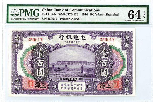 Bank of Communications, 1914 Issue Banknote.