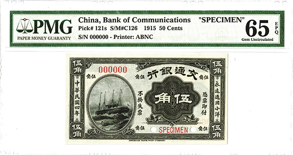 Bank of Communications, 1915 Specimen Banknote.