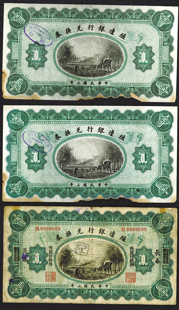 Bank of Territorial Development, 1914 Issue Banknote Trio..