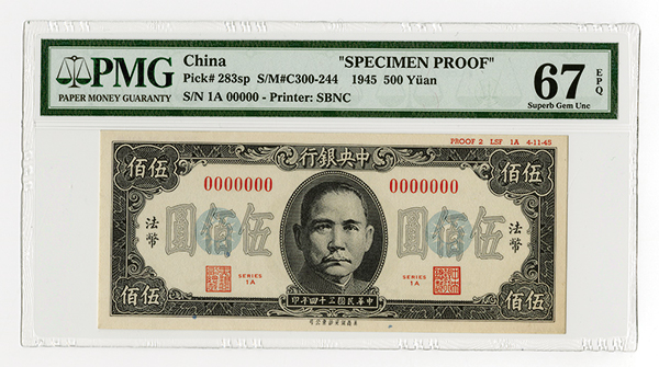 Central Bank of China, 1945 Specimen Banknote, Possibly a Trial Color with Different Color Back.