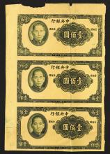 Central Bank of China. 1941 Proof.