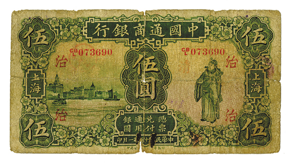 Commercial Bank of China, 1926 Banknote.