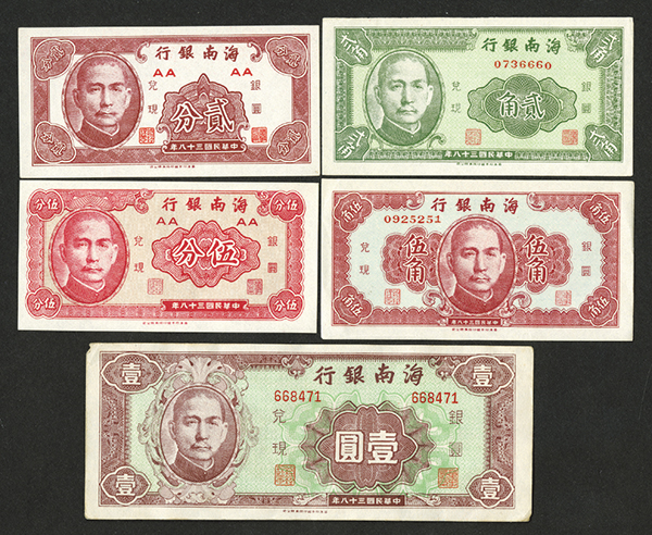 Hainan Bank 1949 Bank Note Issue