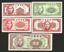 Hainan Bank 1949 Bank Note Issue