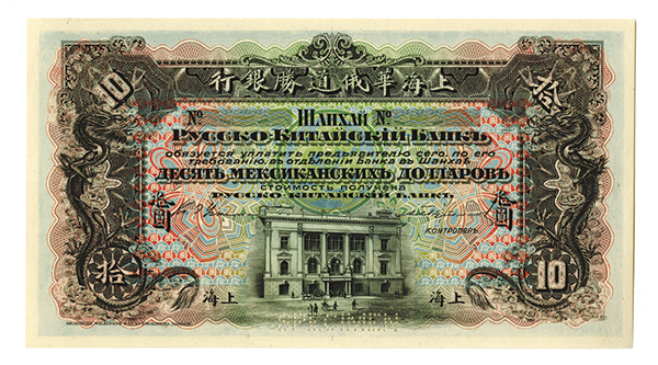 Russo-Chinese Bank, 1909 Issue Color Trial Specimen.