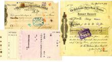 Yokohama Specie Bank Limited, 1939 to 1943 Deposit Receipt and Checks.