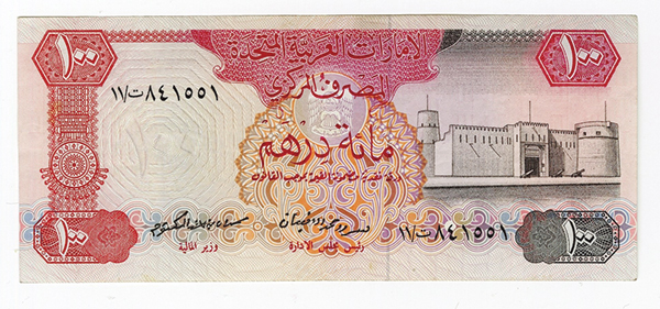 United Arab Emirates Central Bank. 1982 ND Issue.