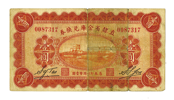 Chihli Province Treasury Exchange, 1928 Banknote.