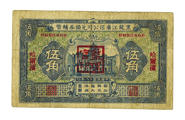 Kwang Sing Co./Heilungchiang, 1929 Issued Banknote.