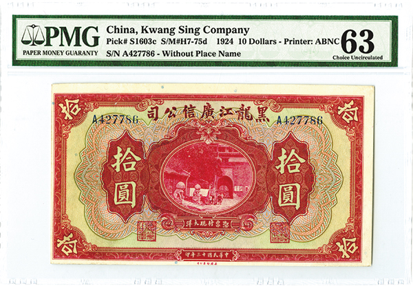 Kwang Sing Company, Heilungchiang, 1924 Big Money Issue.