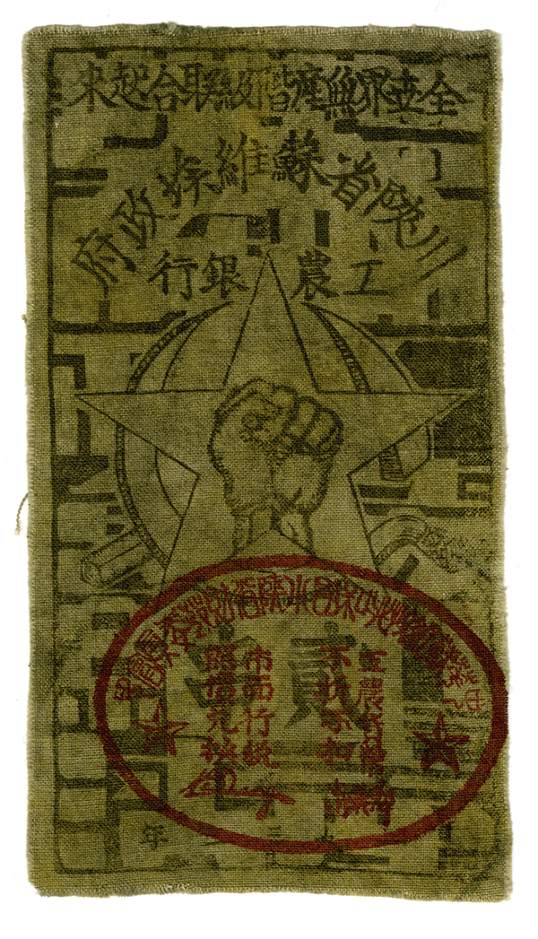 Szechuan-Shensi Provincial Soviet Workers and Farmers Bank, 1933 Issue Banknote