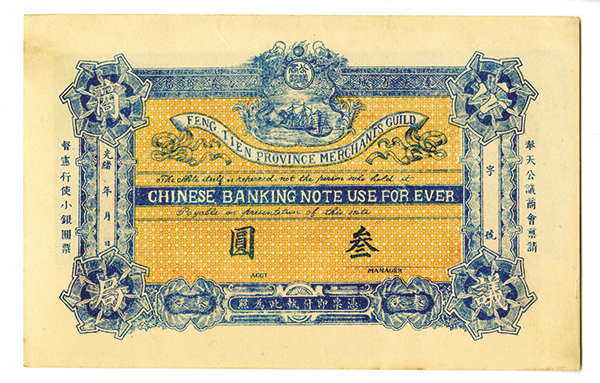 Feng Tien Province Merchants Guild, Kuanghsu Year (1905) Unissued Private Banknote.
