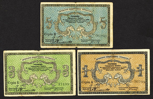 Harbin Community Administration, City Council 1919 Private Banknote Trio.