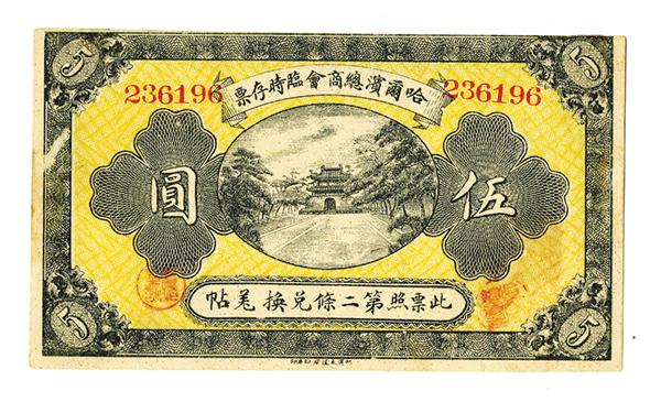 Harbin General Chamber of Commerce, 1919 Local Banknote.
