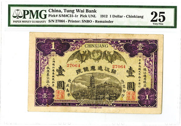 Tung Wai Bank, Chinkiang, 1912 Issue Private Banknote With Flying Bats.