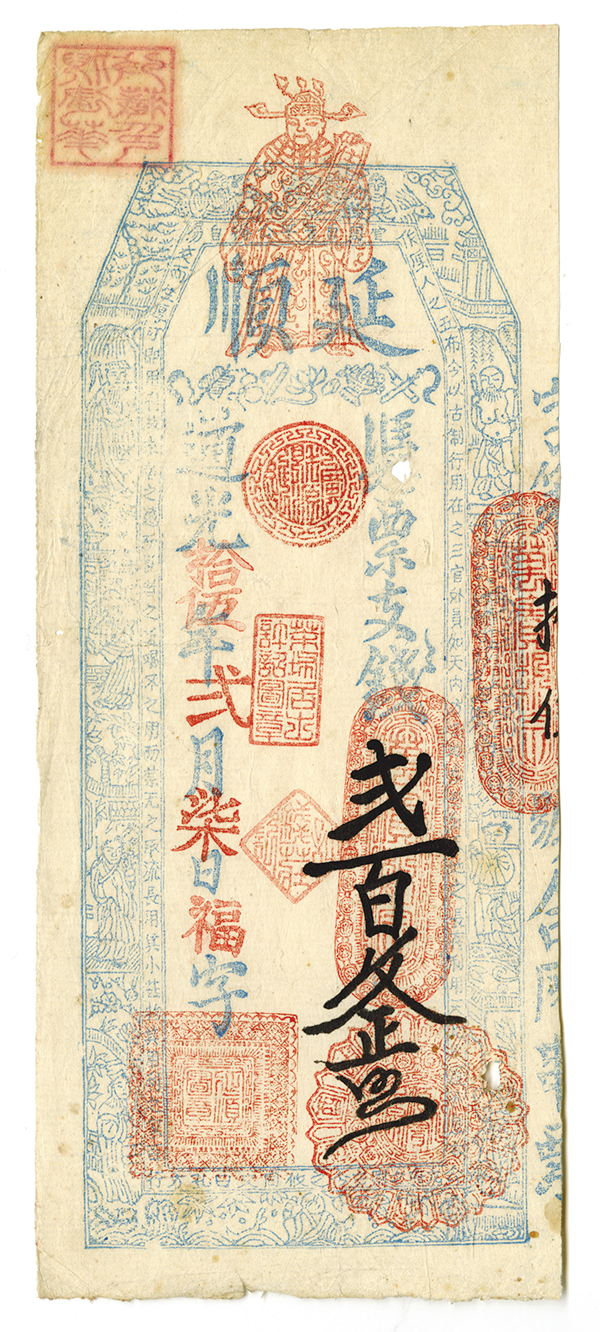 Yan Shun Bank, 1836 Private Issue Banknote.