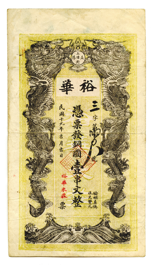 Yu Hua Private Bank, 19th Year (1930) Private Banknote.