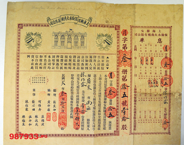 Shanghai Fire and Marine Insurance, ca.1900-1920 Certificate.