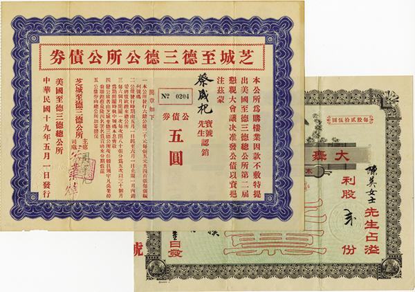 Shew Kae Association., ca.1920-40s Stock Certificate Pair.