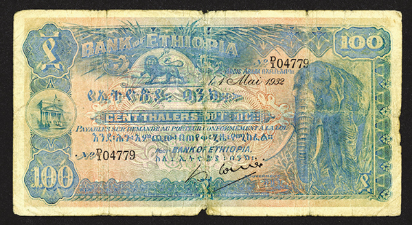 Bank of Ethiopia. 1932 Issue.