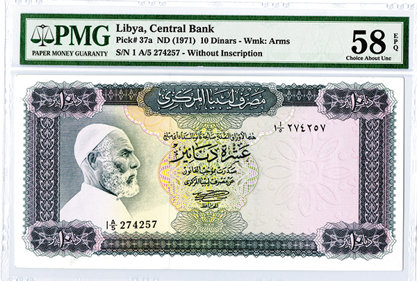 Central Bank of Libya. 1971 ND Issue Without Inscription.