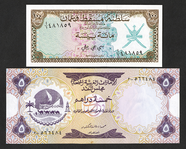 Sultan of Muscat and Oman ND(1970) Issue Bank Notes