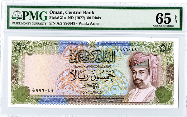 Central Bank of Oman, ND (1977) Issue.
