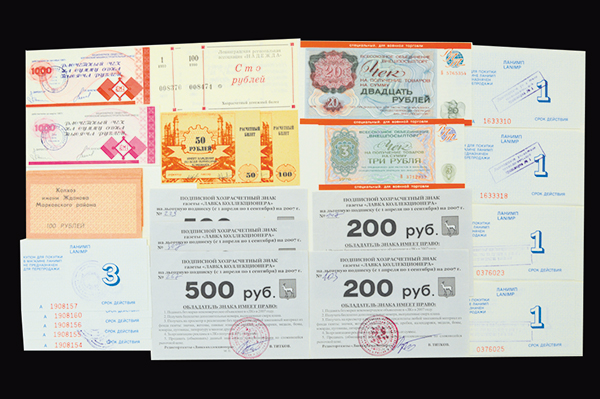 Russian Scrip Note Assortment ca.1960's to 1990's.
