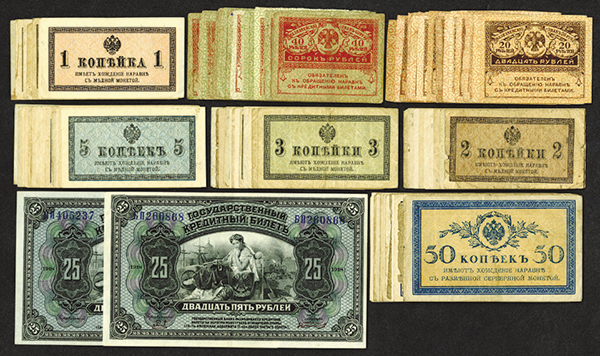 Russia, 1915-1918 Issues, Group of 150+ Issued Notes