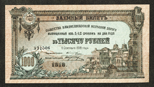 Vladikavkaz Railroad Co. 1918 Interest Bearing Loan Note.