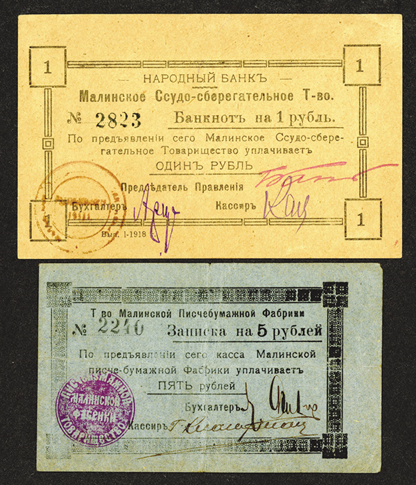 Malinsk Local Issue 1918 Scrip Note Pair.
