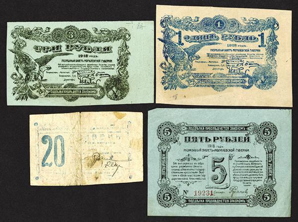 Mogilev, 1918.
